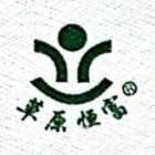 内蒙古恒富牧业有限公司