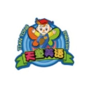 天童美语学校